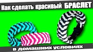 ☆Как сделать красивый БРАСЛЕТ в домашних условиях.(В этом видео я покажу как очень просто и быстро сделать крутой браслет из шнурков (паракорда). Сделать такой..., 2015-07-29T21:13:28.000Z)