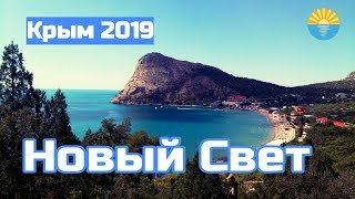 Крым 2019.  Новый Свет. Море, пляж, набережная, цены.