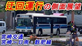 【側面展望】宮崎交通 日南・飫肥線 国道220号通行止めによる迂回運行(北郷経由)