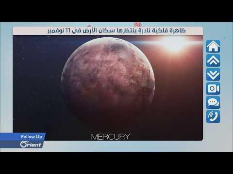 ظاهرة فلكية نادرة ينتظرها سكان الأرض في 11 نوفمبر إذا كنت بالوطن العربي تستطيع مشاهدتها - FOLLOW UP  - 18:54-2019 / 11 / 6