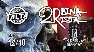"12.10.18. Клуб ""Yalta"". 2rbina 2rista VOODOO Tour. SUpport: Tiger Claw"
