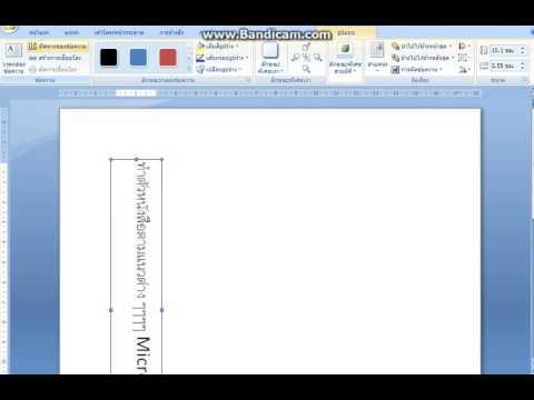 วิธีทำตัวหนังสือแนวตั้ง  Microsoft 2007