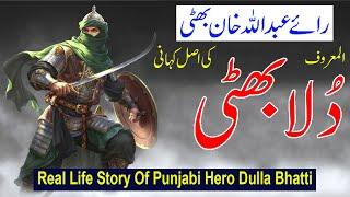 Real Story Of Dulla Bhatti. ( پنجاب کا بیٹا دُلا بھٹی ). Historical Documentary In Urdu/Hindi.