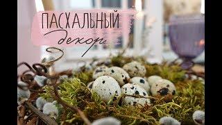 DIY Пасхальный ДЕКОР / DIY Easter DECOR