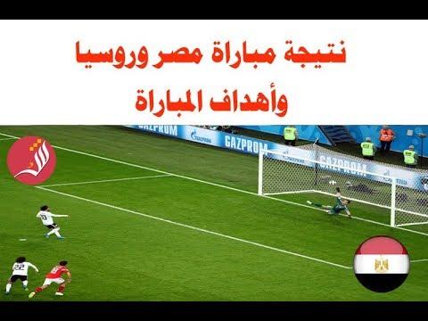 ملخص و نتيجة مباراة مصر وروسيا 1 3 اهداف في كأس العالم 2018 Youtube