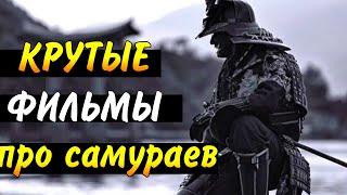 5 ОТЛИЧНЫХ ФИЛЬМОВ ПРО САМУРАЕВ (классика жанра)