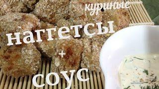 Куриные Наггетсы + Соус / Очень простой рецепт