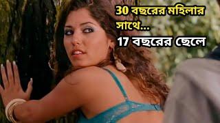 Turkse Chick (2006) Full Movie Explained In Bangla / Ending Explained / Short Flim