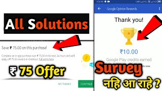 Unlimited Surveys for Google Opinion Reward & Buy Diamond | 100% WORKING LIVE PROOF HINDI