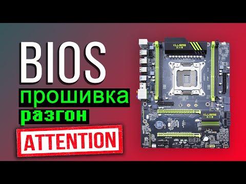 Kllisre X79 Bios прошивка инструкция ПРОБЛЕМЫ двойной старт и вентилятор работает на 100%