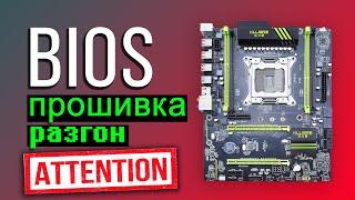 kllisre x79 bios прошивка инструкция ПРОБЛЕМЫ двойной старт и вентилятор работает на 100