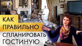 видео Расстановка мебели в гостиной