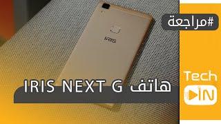 كل ما تود معرفته عن هاتف 4K - IRIS NEXT G -