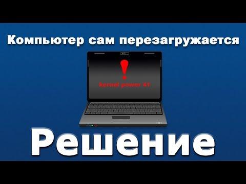 Компьютер сам перезагружается Windows 10. «kernel Power 41»