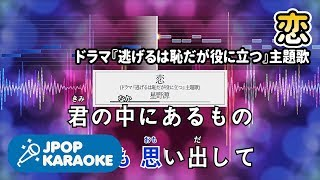 [歌詞・音程バーカラオケ/練習用] 星野源 - 恋(ドラマ『逃げるは恥だが役に立つ』主題歌) 【原曲キー】 ♪ J-POP Karaoke