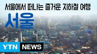 [YTN 구석구석 코리아] 서울에서 떠나는 즐거운 지하…