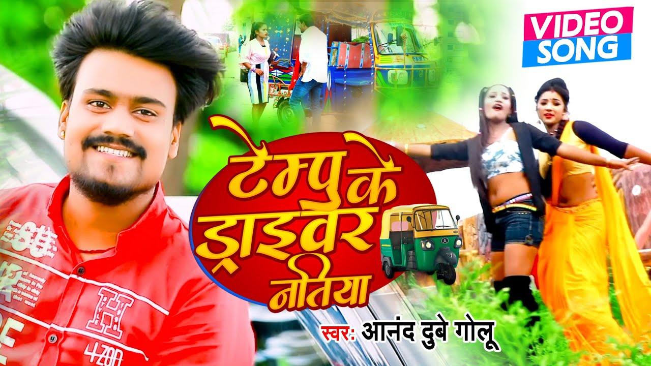#VIDEO   टेम्पू के ड्राइवर नतिया   Anand Dubey Golu   Tempo Ke Driver Natiya   Bhojpuri Video Song