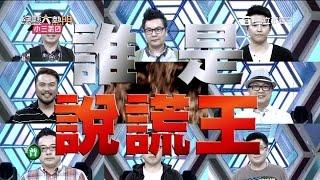 【男人!再說謊就死定了!!】【下集】20151103 綜藝大熱門