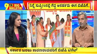 Big Bulletin With HR Ranganath   Disqualified MLAs Join BJP   Nov 14, 2019