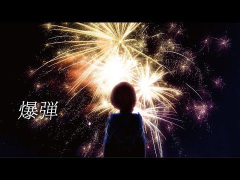 【歌ってみた】爆弾 covered by 花譜