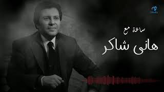 Hany Shaker - Best Songs VOL. 01 | ساعة مع أجمل اغاني هاني شاكر