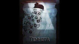 Темнота (2016) Фильм Ужасов