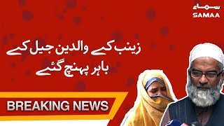 BREAKING NEWS : Zainab Ke Parents Jail Ke Bahir Pohanch Gaye | SAMAA TV - Oct 17 , 2018