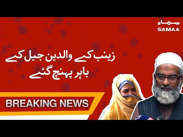 BREAKING NEWS : Zainab Ke Parents Jail Ke Bahir Pohanch Gaye   SAMAA TV - Oct 17 , 2018