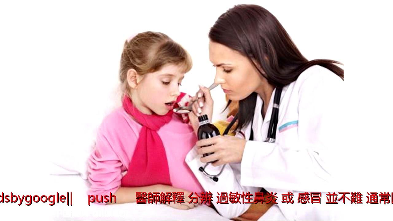 咳嗽喉嚨癢 未必是感冒 - YouTube