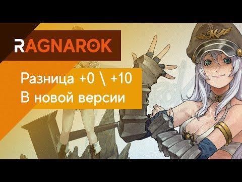 Ragnarok - Разница +0 \ +10 Защиты в Revoclassic