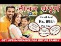 LIC's Best Combination for Retirement | Lifetime Pension & Insurance | Jeevan Sampurna Plan