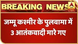 J&K: 3 Terrorists Shot Dead In Encounter In Pulwama | ABP News