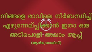 An Android Alarm App that will Force you to Wake Up! - ( Malayalam )