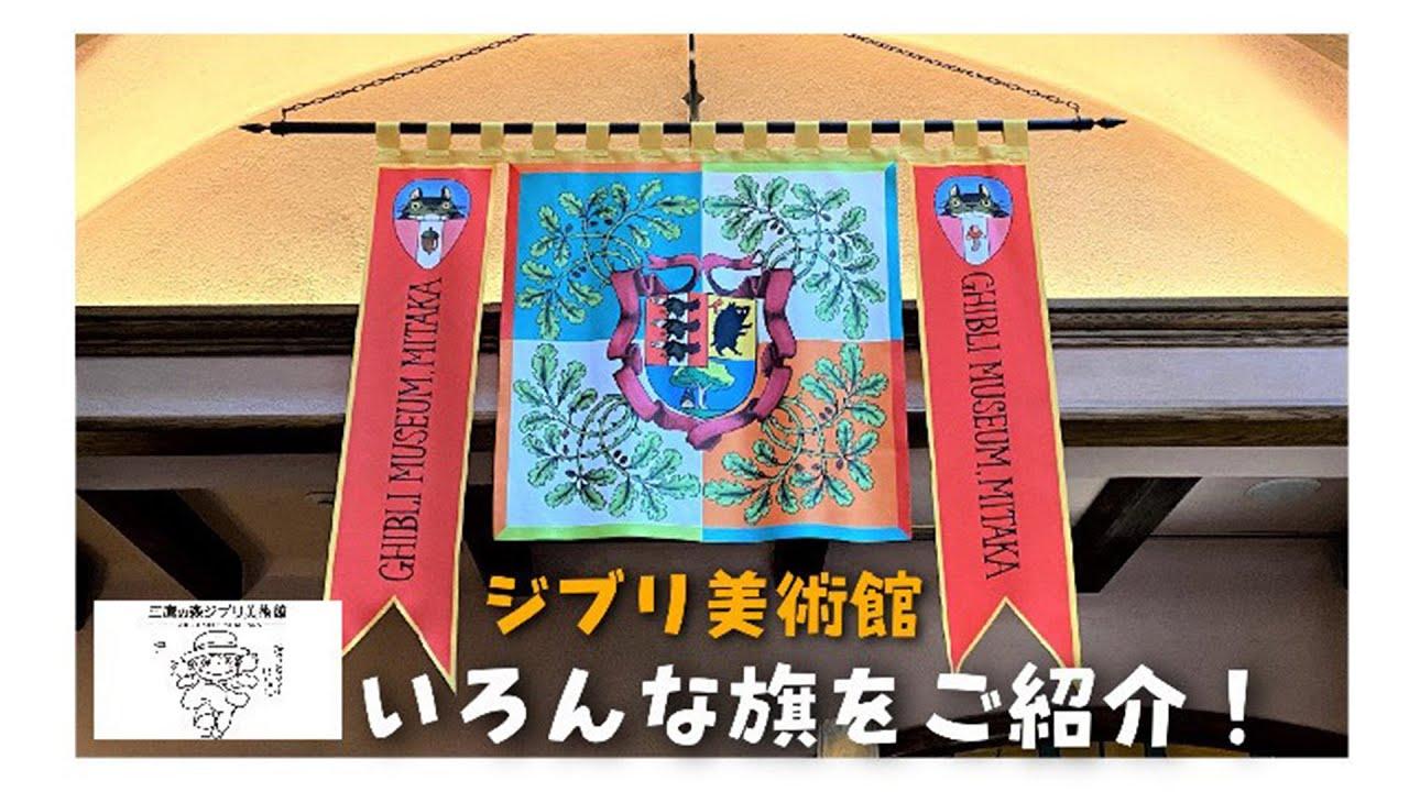動画日誌 Vol.33「ジブリ美術館のいろんな旗をご紹介!」