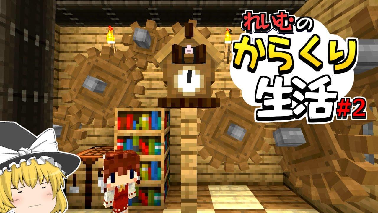 【Minecraft】霊夢のからくり生活 PART2~ハト時計と家作り【ゆっくり実況】