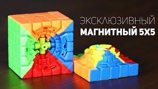 Магнитный Кубик Рубика 5x5 / Эксклюзивный куб