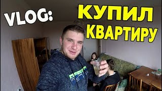 VLOG: КУПИЛ КВАРТИРУ !!!