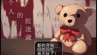 米葆實況   一個人的捉迷藏   ep.1    那隻熊拿著刀子耶