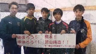 2016豊田自動織機サッカー部 モチベーションビデオ