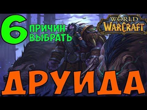 6 Причин играть за ДРУИДА | World of Warcraft (Druid)