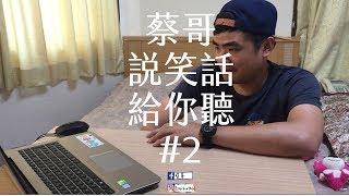 蔡哥-((說笑話給你聽))衛生紙篇#2 thumbnail