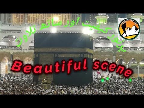 Kaaba beautiful view and surah rehman reciting||Saudi Arabia||by travel heaven