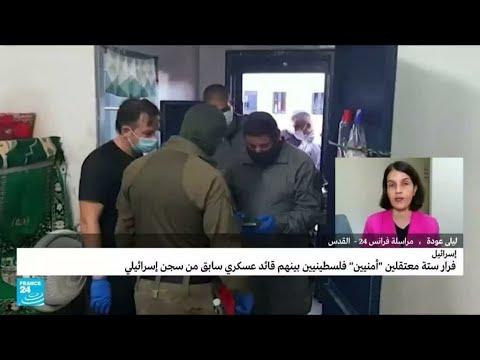 -زلزال أمني - في إسرائيل بعد فرار 6 معتقلين فلسطينيين من سجن إسرائيلي شديد التحصين