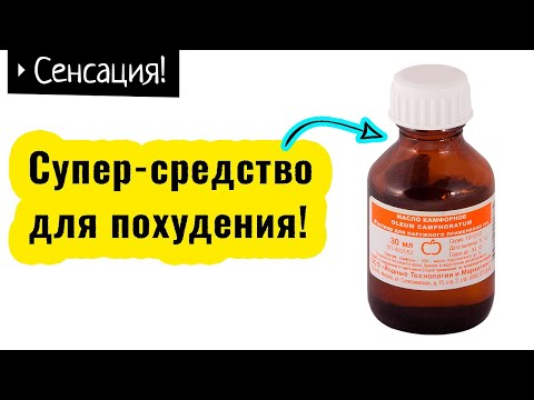 🔥Узнай как использовать камфорное масло для похудения!  🔥
