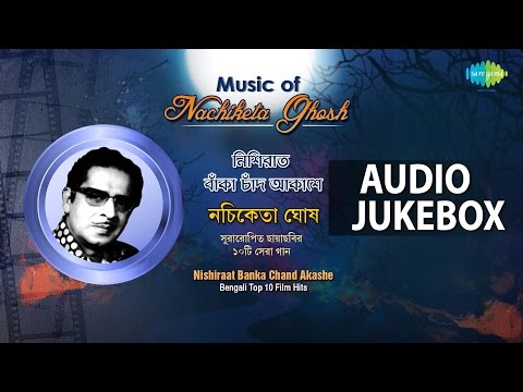 Top 10 Hits of Nachiketa Ghosh | Bengali Film Songs | Audio Jukebox