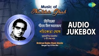 Top 10 Hits of Nachiketa Ghosh | Bengali Film Songs | Audio Jukebox