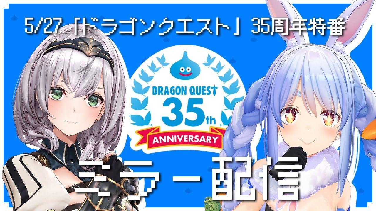 """Dragon Quest"" 35th Anniversary Special Program Official Mirror Delivery Peko![Pekora Usada / Noel Shirogane]"