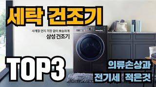 세탁건조기추천 BEST3 - 전기세 낮은 세탁 건조기 …