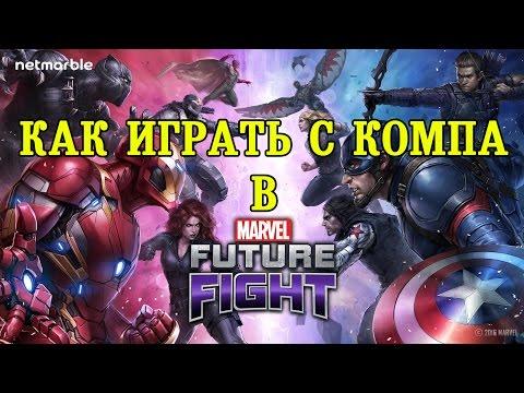 Как играть в Marvel Future Fight с компьютера?