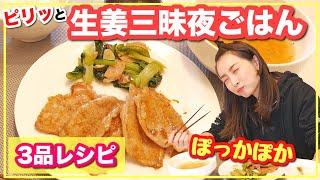 ピリッと生姜ざんまい!簡単夕ごはん!【3品レシピ】